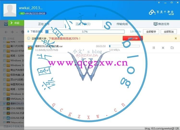 【神器】百度干净云2.0 单文件版(百度云纯净版,已破解高速通道) - qywwkai - 凯歌QQ844801056