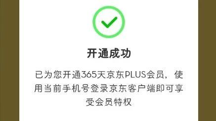 爱奇艺VIP年费+京东Plus会员年费=89