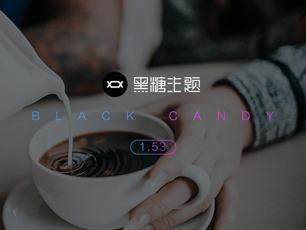 黑糖主题BlackCandy V1.53