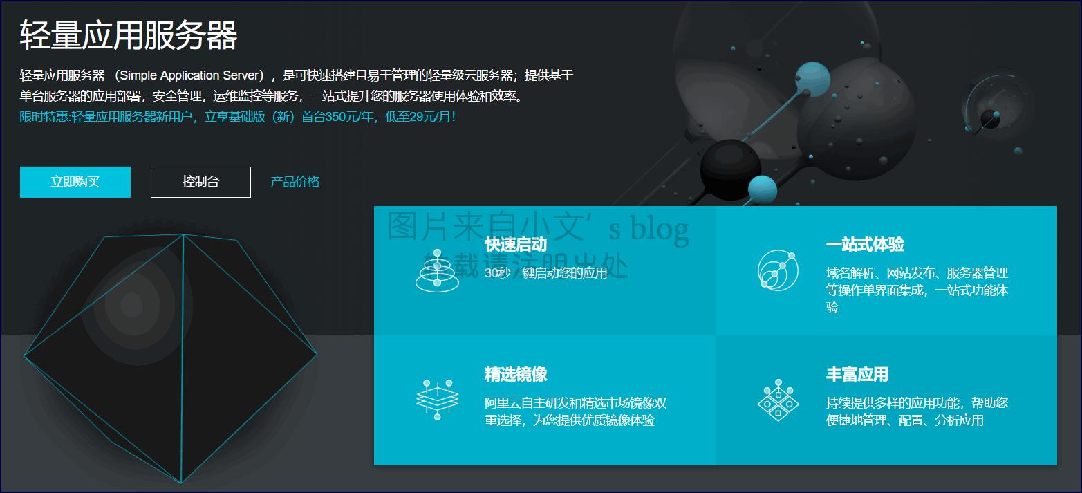阿里云香港、新加坡轻量服务器(30M带宽)