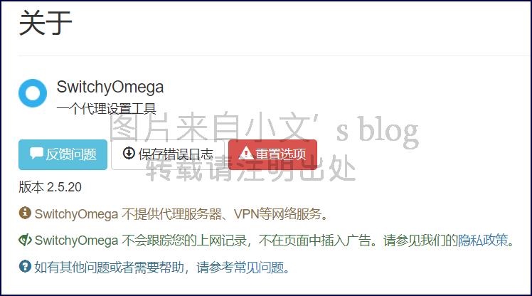 谷歌浏览器插件SwitchyOmega使用教程