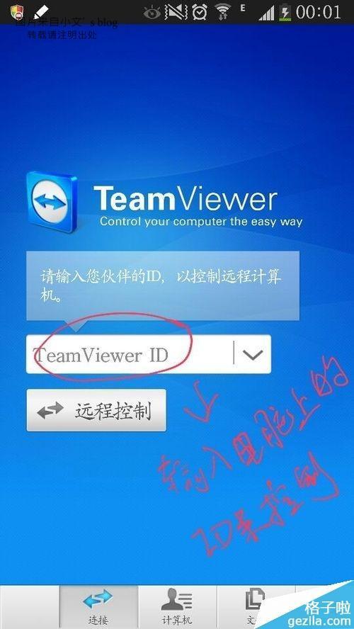 TeamViewer 如何利用手机控制电脑