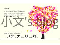 爱心树表白网页
