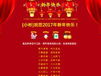 新年祝福页面