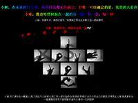 MV表白网页