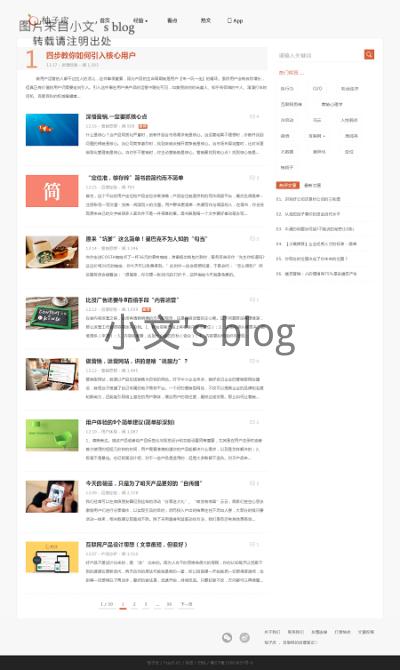 橙色两栏响应式收费wordpress博客主题:柚子皮yzipi